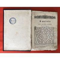 Святое Евангелия 19 век