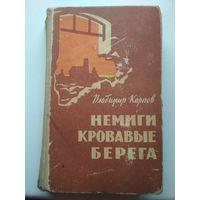 В.Карпов. Немиги кровавые берега