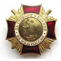За отличие в службе МВД России
