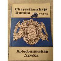 """Часопіс  """"Хрысціянская думка""""  2-1993"""