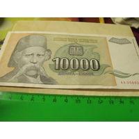 10000 динаров Югославия  1993 год.
