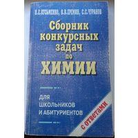 Сборник задач по химии