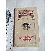 Mlodzi ulubiency Jesusa.Tomik XI.NAJPROSTSZA DROGA.KRAKOW 1933.Wydawnictwo Ksiezy Jezuitow.На польском языке.