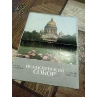 ИССАКИЕВСКИЙ СОБОР-МУЗЕЙ ПАМЯТНИК-1988 ГОД ИЗДАНИЯ
