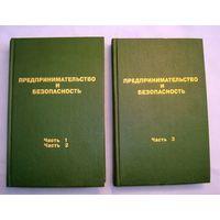 Предпринимательство и безопасность (комплект из 2 книг)