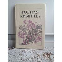Родная крынiца. Белорусский язык