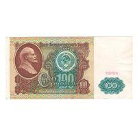 СССР 100 рублей 1991 года. Серия БЧ. Водяной знак - Ленин