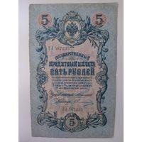 5 рублей 1909 года. Коншин - Овчинников