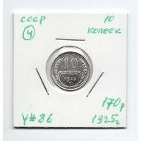 СССР 10 копеек 1925 года - 4