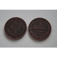 3 копейки 1892, размер оригинала, ,  Копия