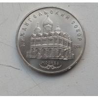 5 рублей 1991 г. Архангельский собор