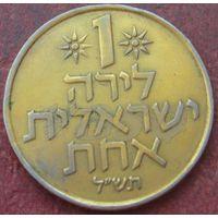 4644:  1 лира 1970 Израиль