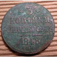 Монеты РИ  ++ 3 копеек 1848 г. mw Николай-1  ++