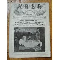 Журнал **Нива**#12 1909г