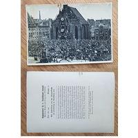 Германия Третий рейх Нюрнберг 1933. Коллекционная карточка (15)