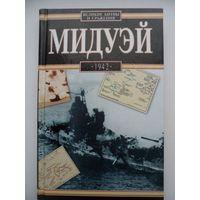 Мачей Борковский Мидуэй, 1942 // Серия: Великие битвы и сражения