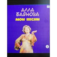 Мои песни. Исполнитель Алла Баянова. Старинные русские и цыганские романсы.