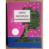 """Vicente Blasco Ibanez """"Entre Naranjos"""" (па-гiшпанску)"""