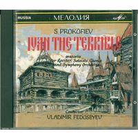 CD Сергей Прокофьев - Иван Грозный / S. Prokofiev - Ivan The Terrible (1993)