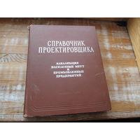 Справочник проектировщика. Канализация населенных мест и промышленных предприятий