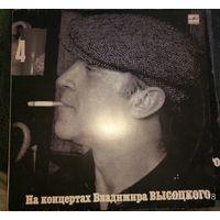 Владимир Высоцкий 4- Песня О Друге