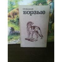 """Книга """"Борзые """" В.И.Казанский"""
