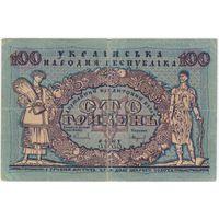 100 гривен 1918 года УНР