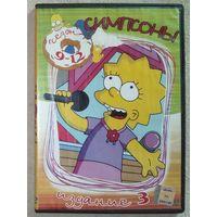-17- DVD фильм. Симпсоны 9-10-11-12 сезоны. мультфильм