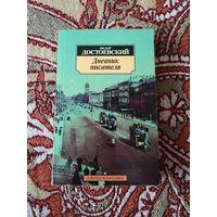 Достоевский. Дневник писателя