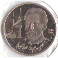1 рубль 1990 год Антон Чехов _Proof