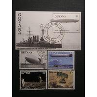 Гайана, Корабли, Самолёты, Космос (2)