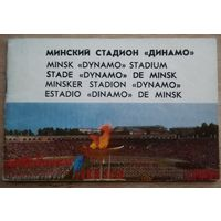 """Буклет """"Минский стадион """"Динамо"""". 1980 г."""