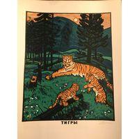 Линогравюра - Тигры - автограф автора (1960-70-е?)