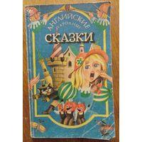 Книга-Английские народные сказки