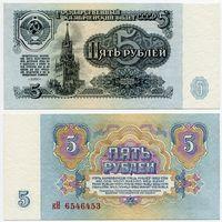 СССР. 5 рублей (образца 1961 года, P224, aUNC) [серия кН, 2-й тип бумаги, 1-й тип шрифта]