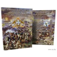 Альбом-коррекс для 2, 5-руб монет к 200-летию Победы России в войне 1812 года.