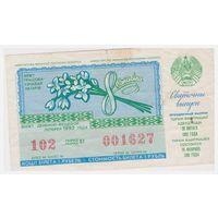 Лотерейный билет БССР 1992 Праздничный выпуск
