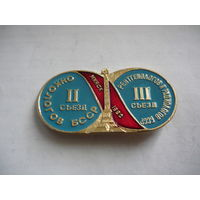 2 съезд онкологов БССР и 3 съезд рентгенологов и радиологов БССР. Минск 1982