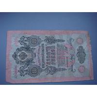 10 рублей 1909 г. Шипов - Барышев АЛ