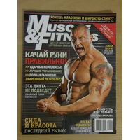Журнал Muscle Fitness 2/2010