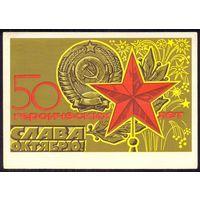 СССР ДМПК 1967 50 героических лет /подписана/