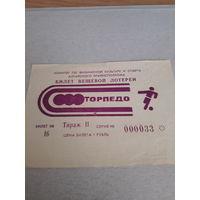 Лотерейный билет  Рубцовск