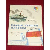 С. Сахарнов Самый лучший пароход // Серия: Мои первые книжки.