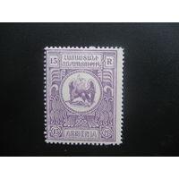 Армения гражданская война 15 рублей зубцовая