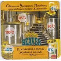 "Куплю подставку под пиво"" Beaver ""."