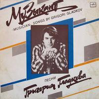 LP Григорий Гладков - Музыкант (1989)