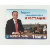 Выборы главы Раменского муниципального района (6)