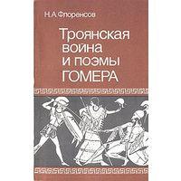 Флоренсов. Троянская война и поэмы Гомера