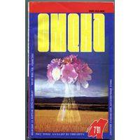 "Журнал ""СМЕНА"", 1991, #7"