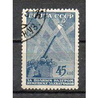 Великая Отечественная война СССР 1943 год 1 марка